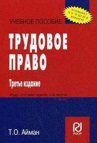 Айман Т. Трудовое право Уч. пос. карман.формат
