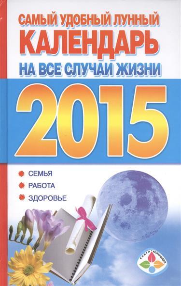Самый удобный лунный календарь на все случаи жизни 2015. Семья. Работа. Здоровье