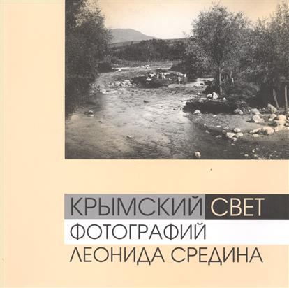 Крымский свет фотографий Леонида Средина. Альбом