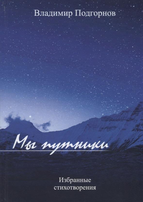 Подгорнов В. Мы путники. Избранные стихотворения часть речи избранные стихотворения