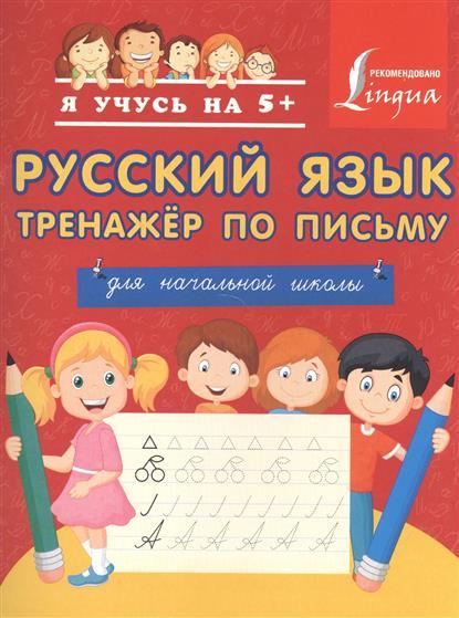 Вертягина А.: Русский язык. Тренажер по письму для начальной школы