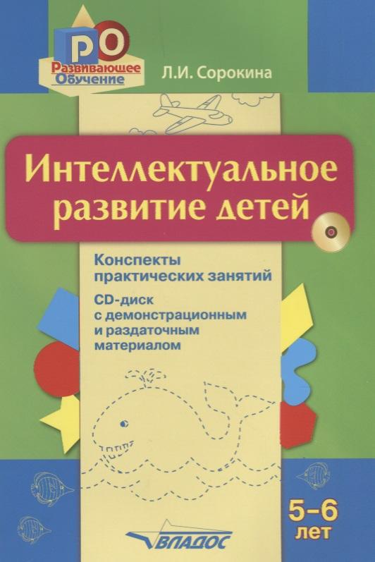 Сорокина Л. Интеллектуальное развитие детей 5-6 лет. Конспекты практических занятий (+CD) цена