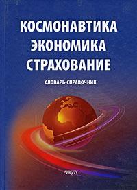 Космонавтика Экономика Страхование Словарь-справочник