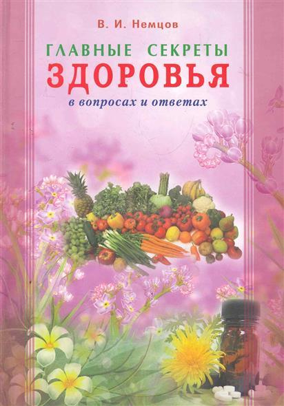 Немцов В. Главные секреты здоровья в вопросах и ответах петренко в дерюгин е самодиагностика в вопросах и ответах