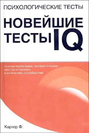 Психологические тесты Новейшие тесты IQ