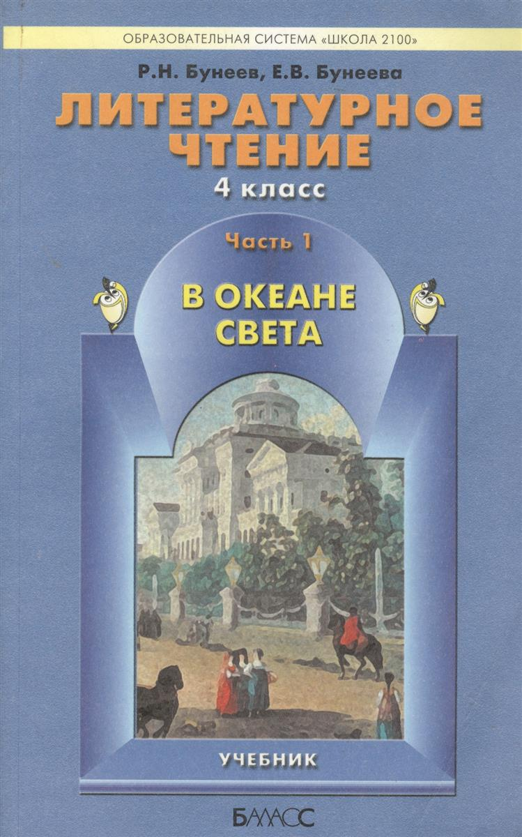 Бунеев Р., Бунеева Е. В океане света Книга для чтения в 4 кл bronte c jane eyre книга для чтения level 4