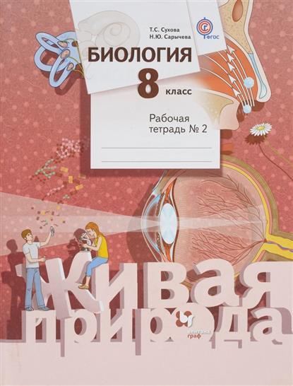 Биология. 8 класс. Рабочая тетрадь № 2 для учащихся общеобразовательных организаций. 2-е издание, доработанное