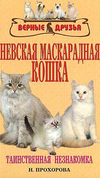 Прохорова Н. Невская маскарадная кошка Стандарт Содержание Разведение... ISBN: 9785993400280 цена