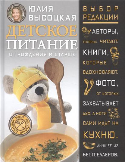Высоцкая Ю. Детское питание от рождения и старше