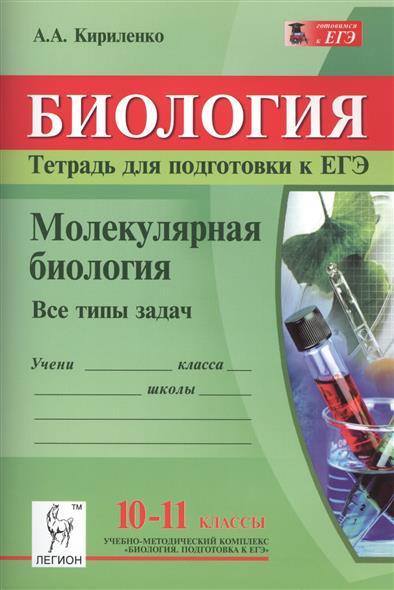 Молекулярная биология. Тетрадь для подготовки к ЕГЭ. 10-11 классы. Все типы задач