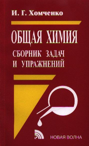 Общая химия Сборник задач и упражнений