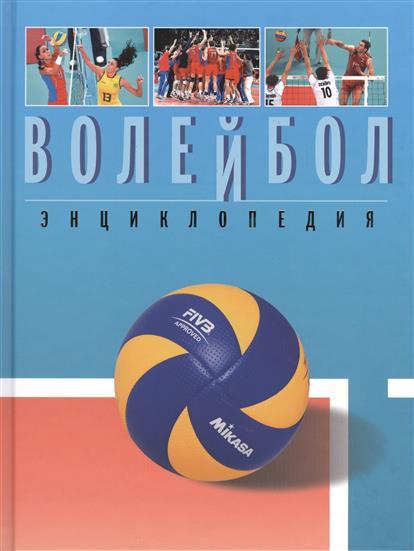 Свиридов В. Волейбол. Энциклопедия
