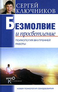 Ключников С. Безмолвие и просветление Психология внутренней работы