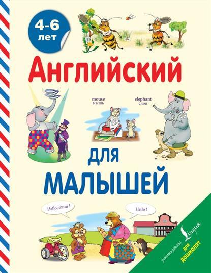 Державина В. Английский для малышей 4-6 лет державина в а английский язык тренажёр по чтению и письму 4 6 лет