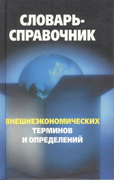 Словарь-справочник внешнеэконом. терминов и определений