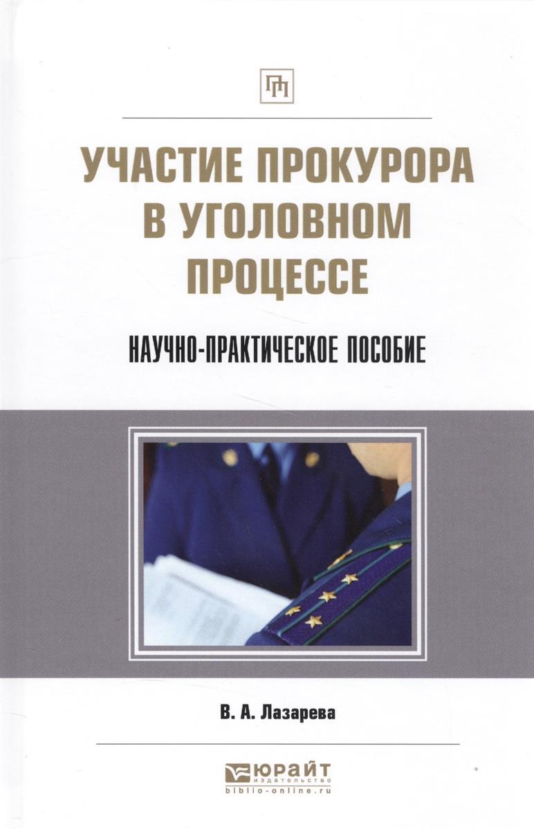 Лазарева В. Участие прокурора в уголовном процессе. Научно-практическое пособие сувенир для прокурора актеры