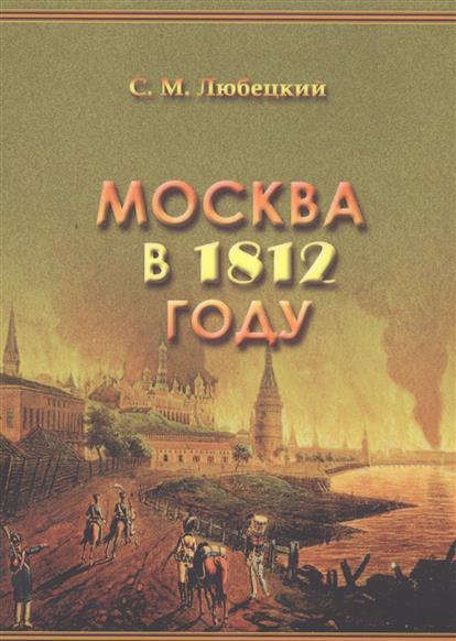 Любецкий С. Москва в 1812 году