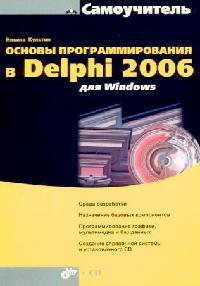 Культин Н. Основы программирования в Delphi 2006 для Windows delphi конфитюр апельсиновый v halvatzis 370 г