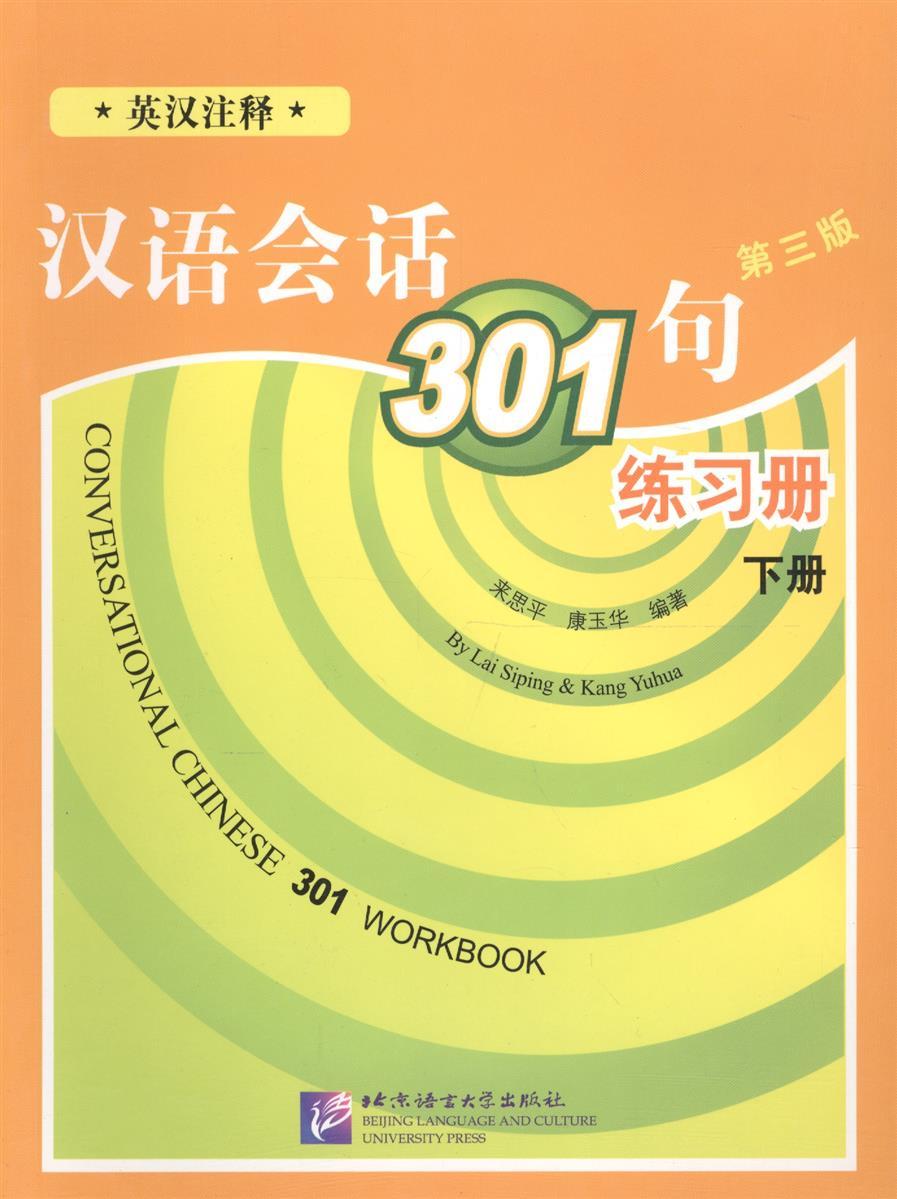 Kang Yuhua, Lai Siping Conversational Chinese 301 Vol.2 / Разговорная китайская речь 301. Часть 2. Рабочая тетрадь (на китайском языке) yamin ma easy steps to chinese 1 wb легкие шаги к китайскому часть 1 рабочая тетрадь на китайском и английском языках