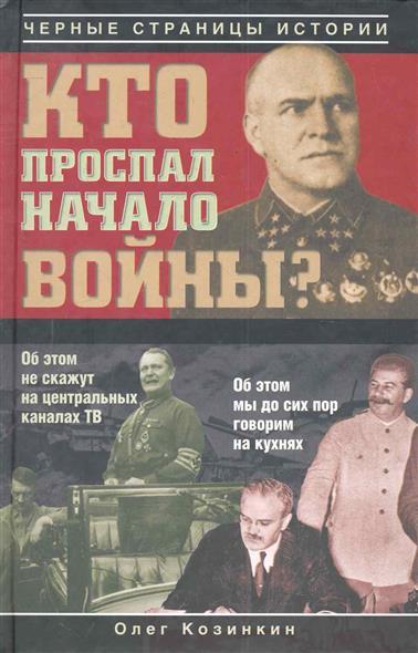 Козинкин О. Кто проспал начало войны
