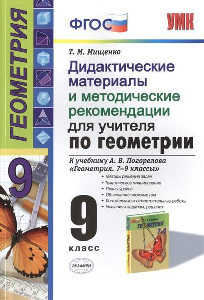 Дидактические материалы и методические рекомендации для учителя по геометрии к учебнику А.В. Погорелова