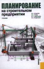 Планирование на строительном предприятии. Учебник
