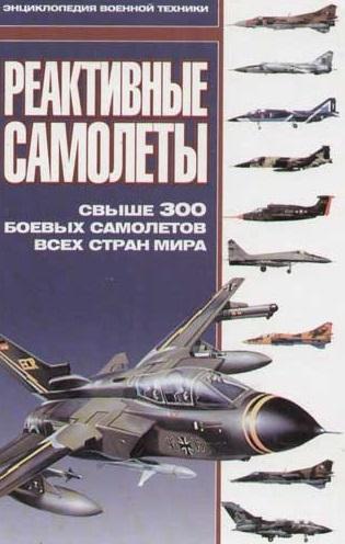 Реактивные самолеты. Свыше 300 боевых самолетов всех стран мира