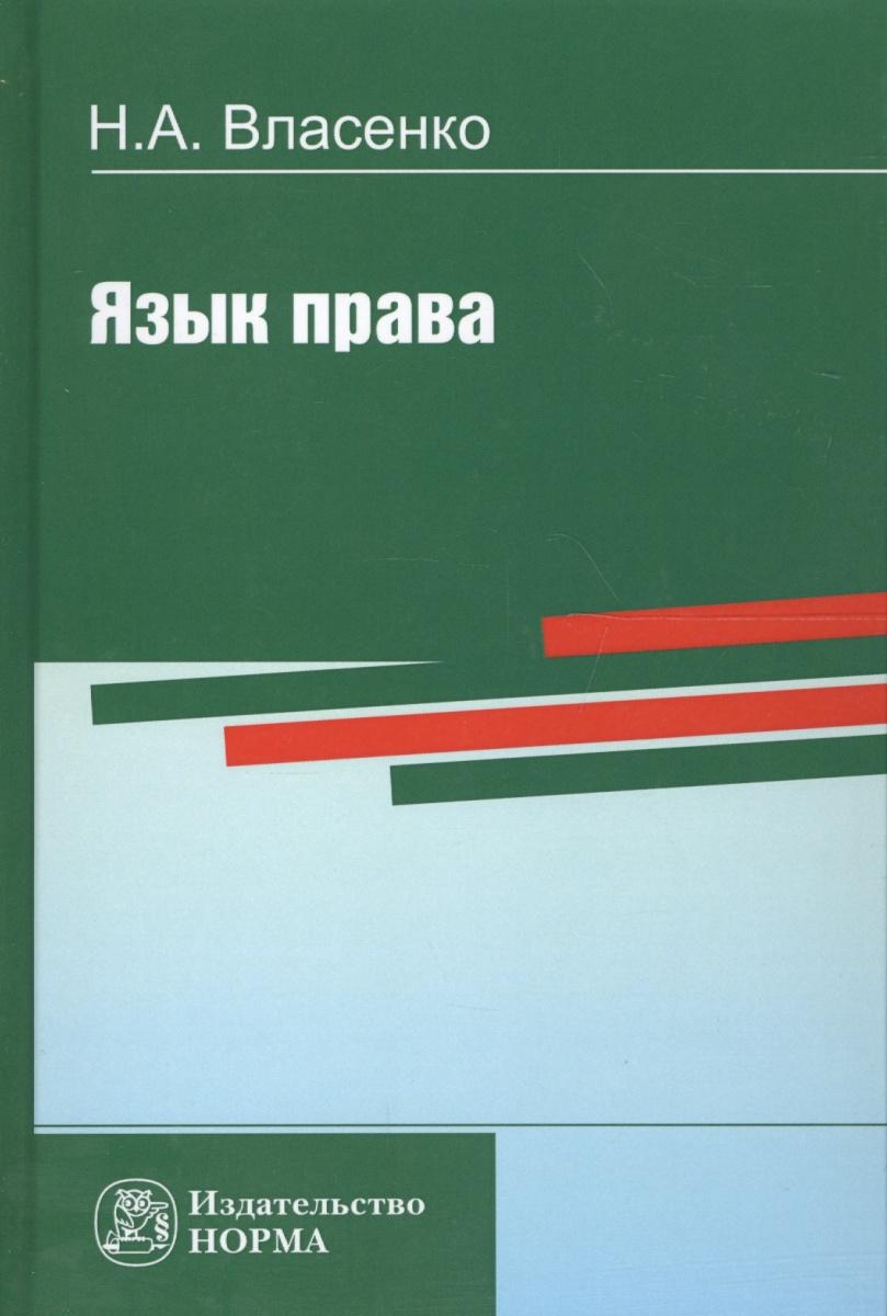 Власенко Н. Язык права. Репринтное воспроизведение издания 1997 года пежо 406 1997 года в белорус