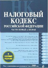 НК РФ Ч.1, 2