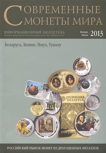 Современные монеты мира. Январь-июнь 2013. Информационный бюллетень