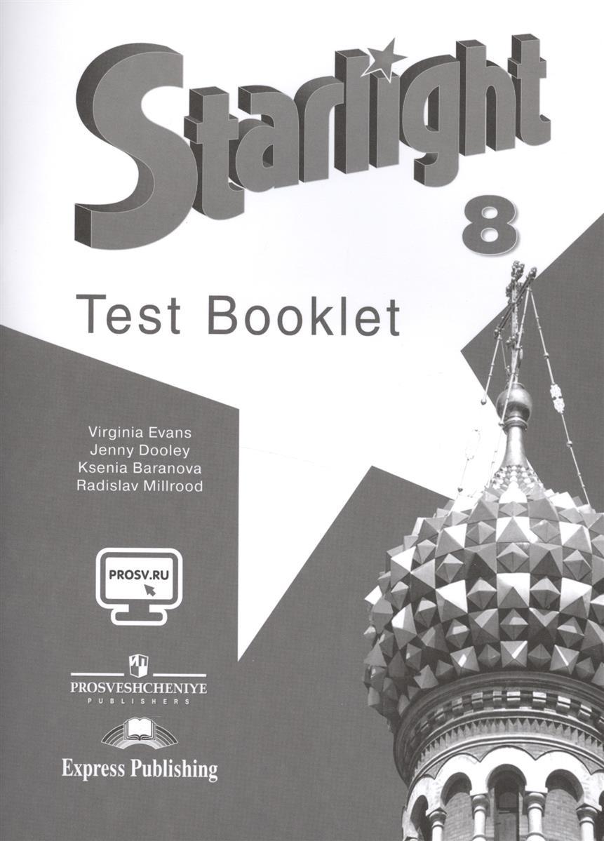 Английский язык. Starlight Test Booklet. 8 класс. Контрольные задания