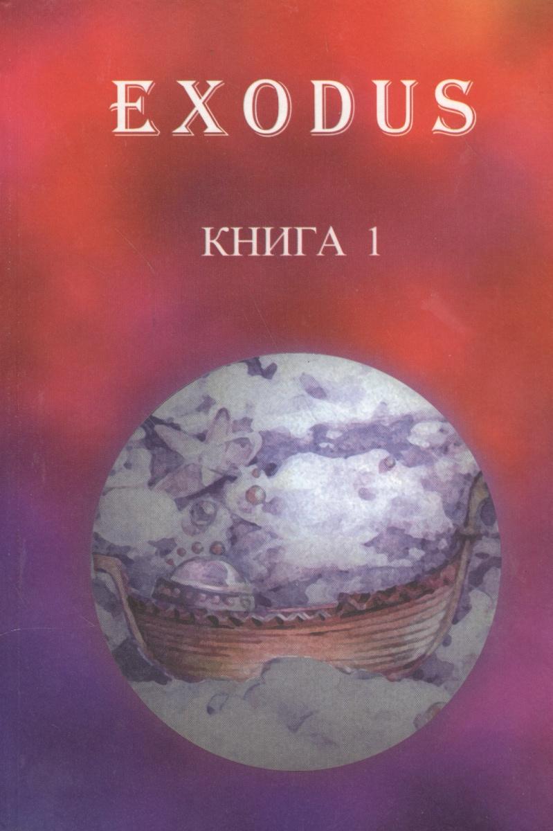 EXODUS. Книга 1. Послание иерархов группе русских учеников, октябрь 1996 - май 1997 цена