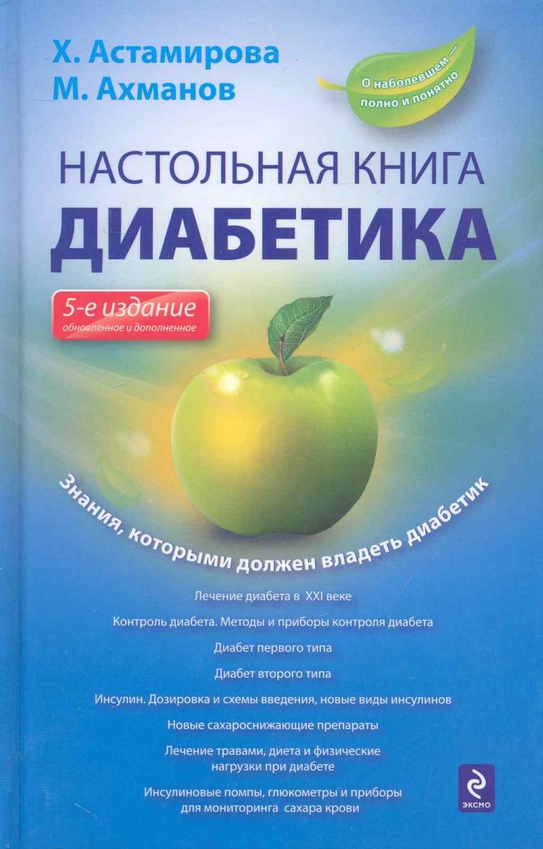 Астамирова Х., Ахманов М. Настольная книга диабетика ахманов м с чехия биография праги