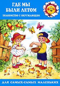 Савушкин С. Где мы были летом савушкин с фролова г мы любим кубики