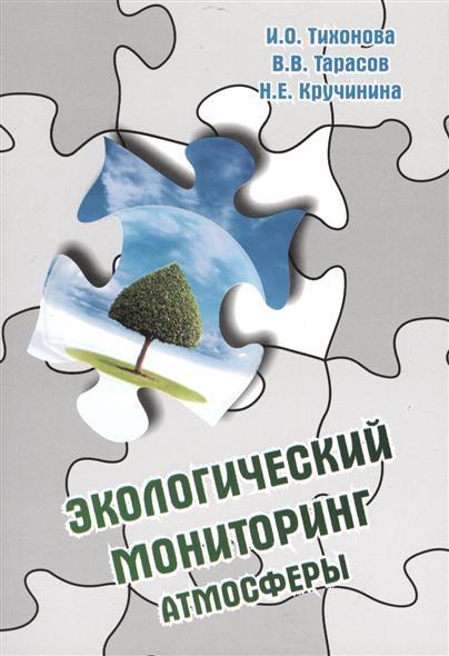 Тихонова И.: Экологический мониторинг атмосферы. 2-е издание, переработанное и дополненное