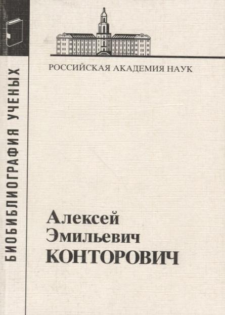 Мазов Н., Касаткина Н., Томилин Е., Карасева Т. (сост.) Алексей Эмильевич Конторович