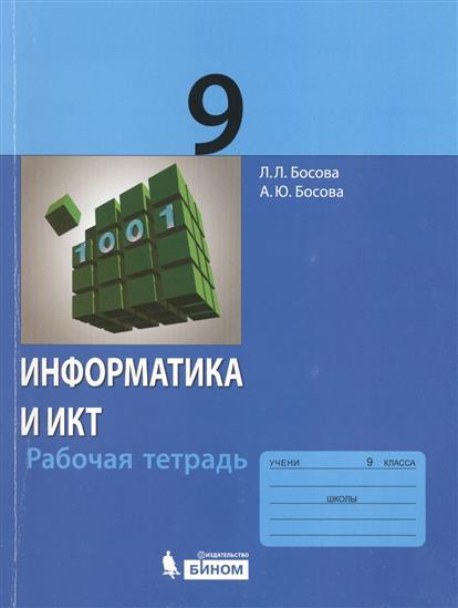 Информатика и ИКТ. Рабочая тетрадь для 9 класса. 3-е издание
