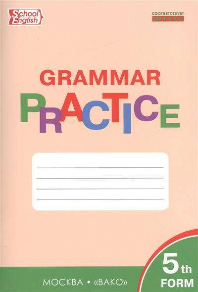 Макарова Т. (сост.) Английский язык. Грамматический тренажер. 5 класс макарова т сост grammar practice английский язык грамматический тренажер 2 класс