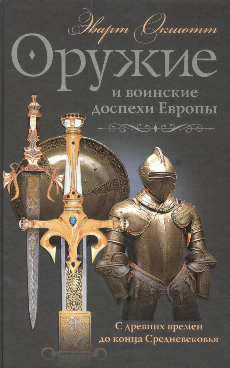 Оружие и воинские доспехи Европы С древних времен до конца Средневековья