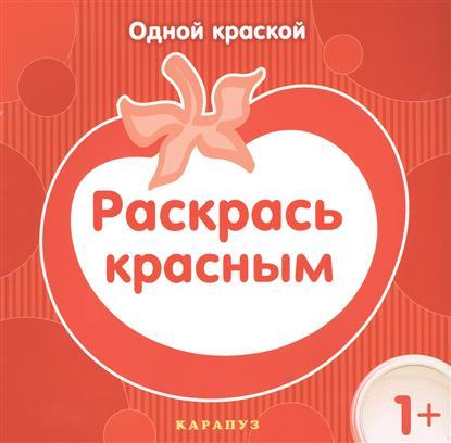 Савушкин С. (ред.) Раскрась красным савушкин с ред стройка