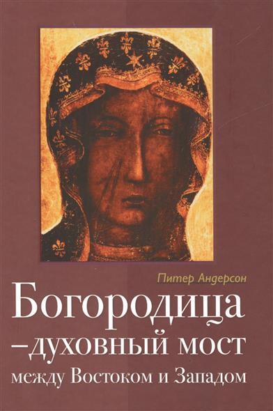 Богородица - духовный мост между Востоком и Западом