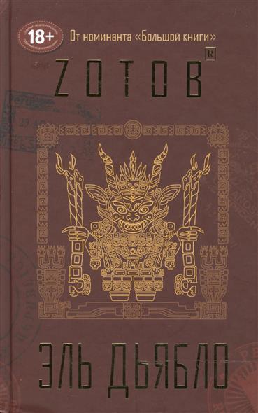 Zотов Эль Дьябло ISBN: 9785699818082 zотов минус ангел