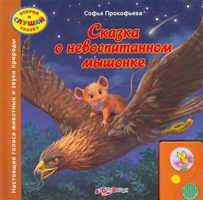 Сказка о невоспитанном мышонке