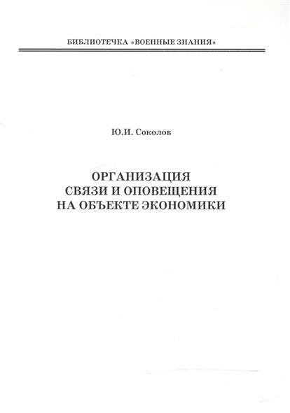Организация связи и оповещения на объекте экономики