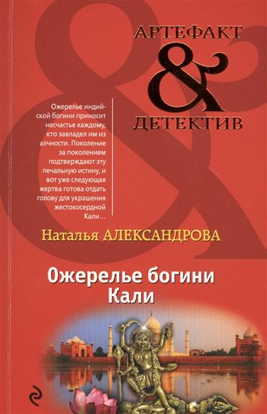 Александрова Н. Ожерелье богини Кали орбенина н супруг для богини