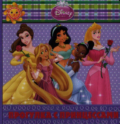 Жукова Ю. (ред.) Прогулка с принцессами. Принцессы жукова ю ред бемби