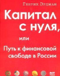Капитал с нуля или Путь к финансовой свободе в России