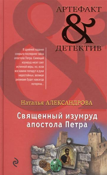 Александрова Н. Священный изумруд апостола Петра