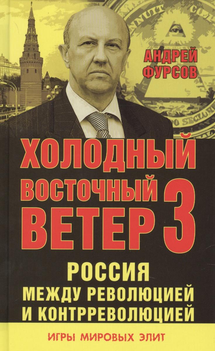 Холодный восточный ветер 3. Россия между революцией и контрреволюцией