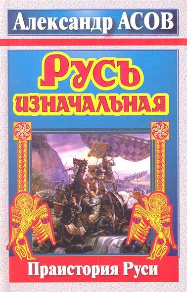 Русь изначальная Праистория Руси